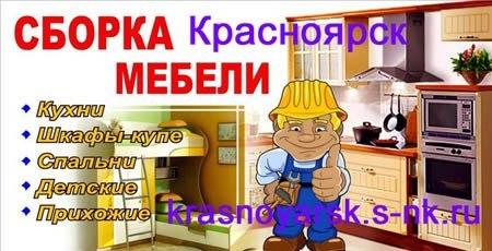 Сборка мебели Красноярск. Сборщик мебели Красноярск